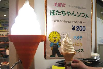 ほたてソフトクリームコーナー